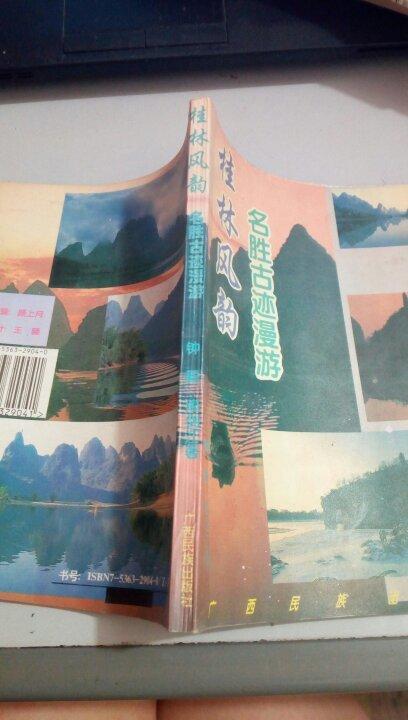 名胜古迹漫游 桂林风韵  A17 1995年一版一印