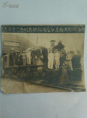 呼海铁路工务三分段同仁摄影纪念一九三三年六月二十三