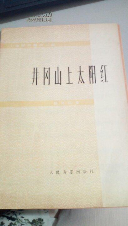 !46  井冈山上太阳红   小提琴齐奏曲三首   钢琴伴奏