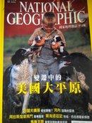 美国国家地理中文版2004/5