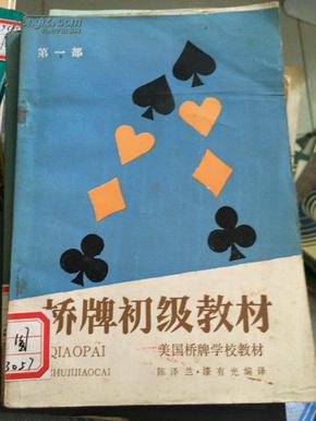 桥牌初级教材 : 五张高花叫牌制 . 第一部
