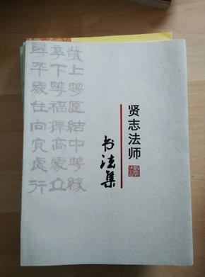 贤志法师书法集(福建省福鼎市资国寺)