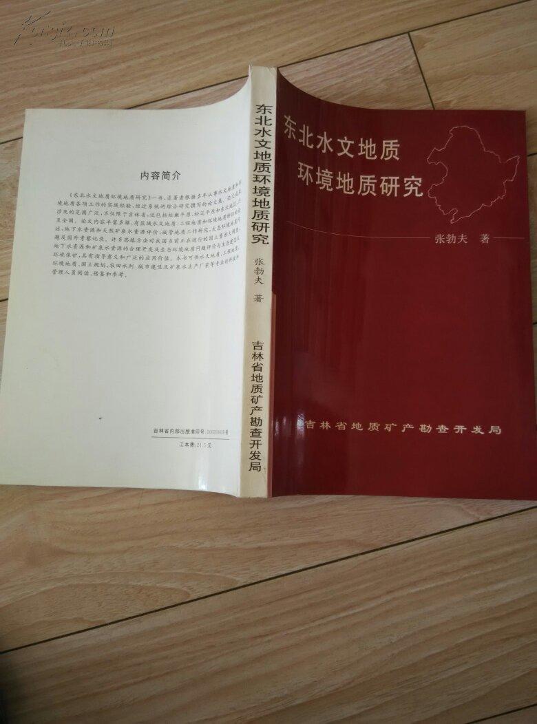 东北水文地质环境地质研究