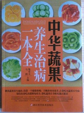 双色版《中华蔬果养生治病一本全》