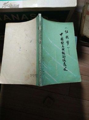 《红楼梦》中国地主阶级的没落史