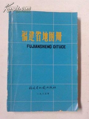 福建省地图册 (1983年2版1印)