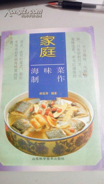 家庭海味菜制作     A40