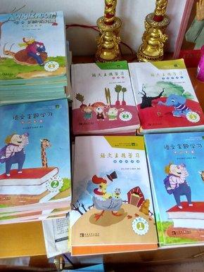 语文主题学习1-9年级之2(1年级下)