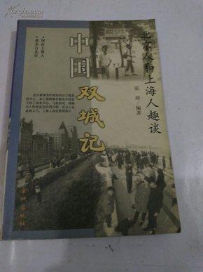 北京人和上海人趣谈