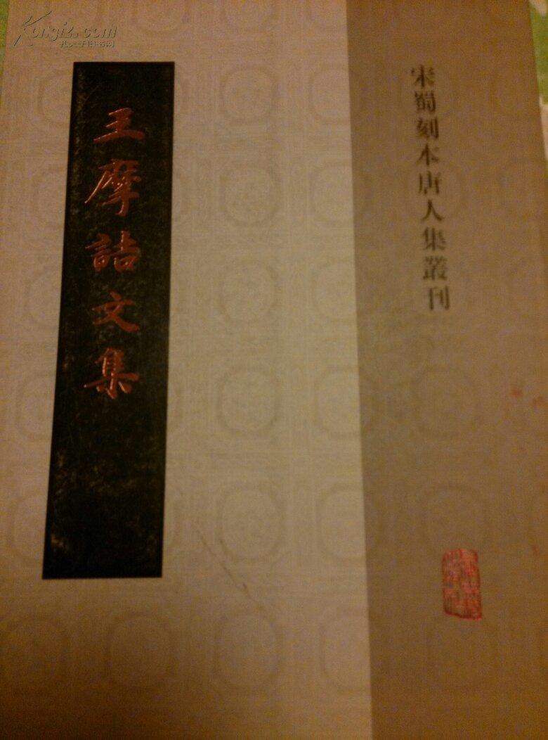 宋蜀刻本唐人集丛刊 王摩诘文集 全二册