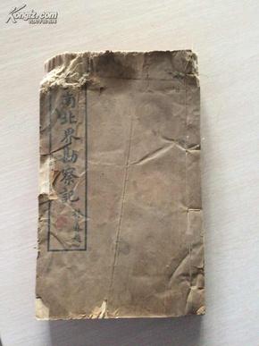 云南北界勘察记(一点也不却字) (内有地图一张)