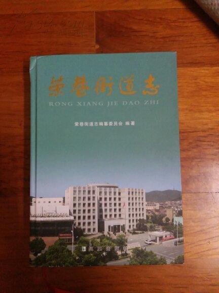无锡地方志----荣巷街道志(16开精装)