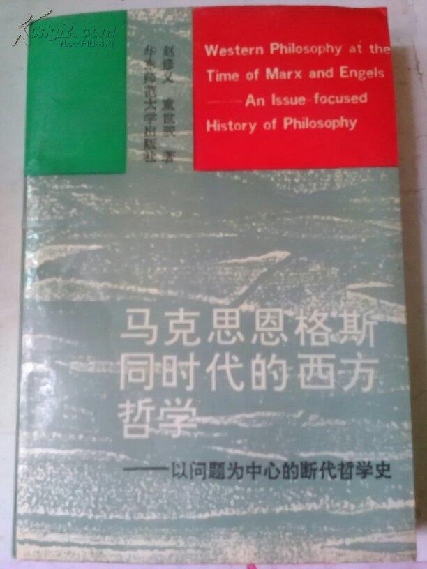 马克思恩格斯同时代的西方哲学:以问题为中心的断代哲学史:an issue-focused history of philosophy