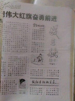 战三秋5(潍坊一中)