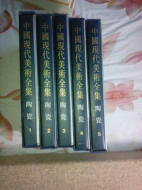 中国现代美术全集.陶瓷全五册