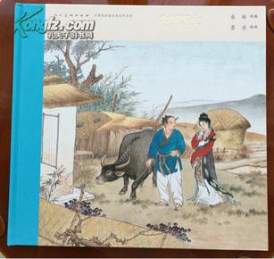 名家名作《牛郎织女》墨浪遺作 一版一印 有收藏卡