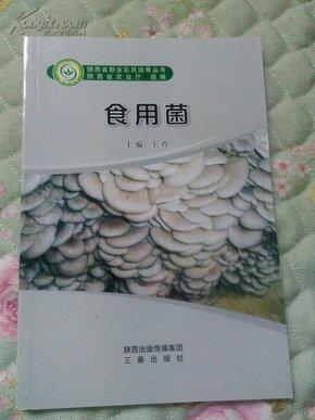 陕西省职业农民培育丛书,食用菌
