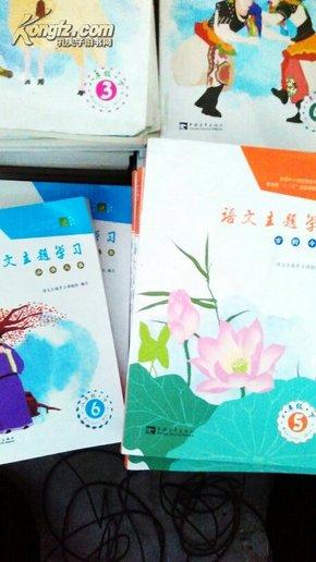 语文主题学习1到9年级(二手书,品好,量大可预定,优惠)