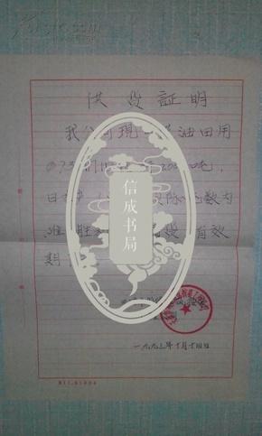 天津市华侨建筑按装工程公司供货证明