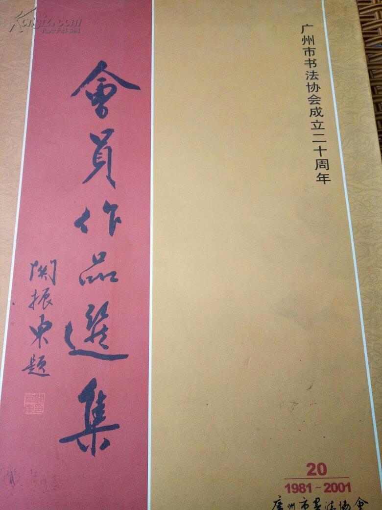 广州市书法协会成立二十周年会员作品选集