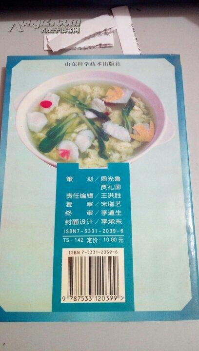 家庭汤羹菜制作    A31