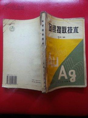 金银提取技术(第2版)