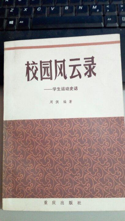 校园风云录——学生运动史话(作者签赠本)