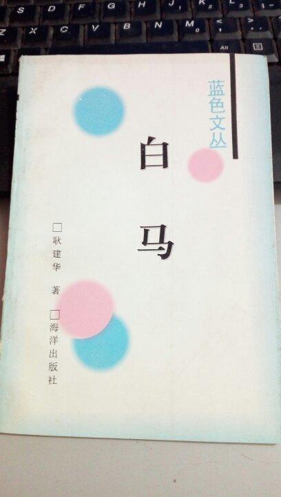 白马-蓝色文丛(作者耿建华签赠本)
