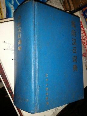 简明汉日词典