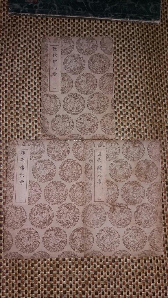 历代建元考 一二三 民国二十六年初版