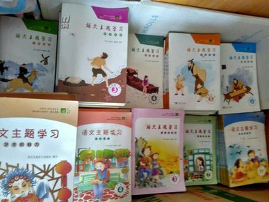 语文主题学习1-9年级之10(5年级下)