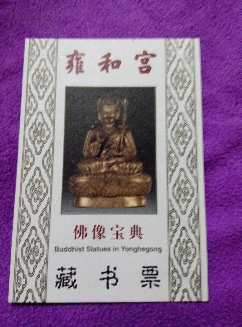 雍和宫:藏书票一枚