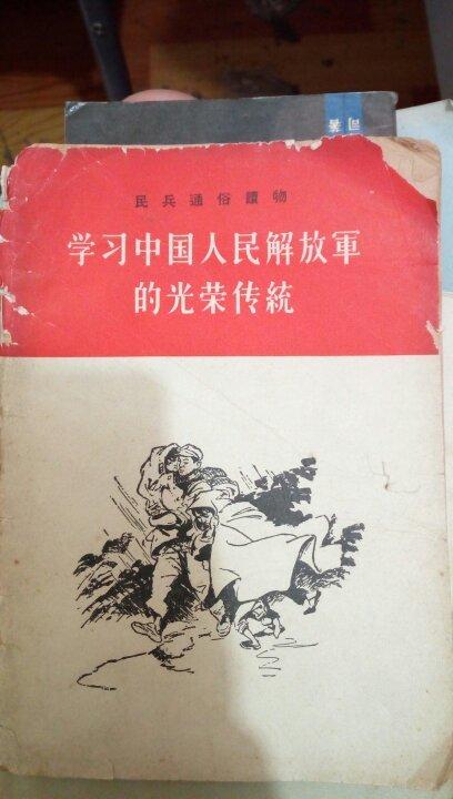 民兵通俗读物  学习中国人民解放军的光荣传统   1963年 北京  一版一印           75