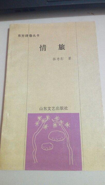 东方诗卷丛书  情旅  A46  (90年一版一印)