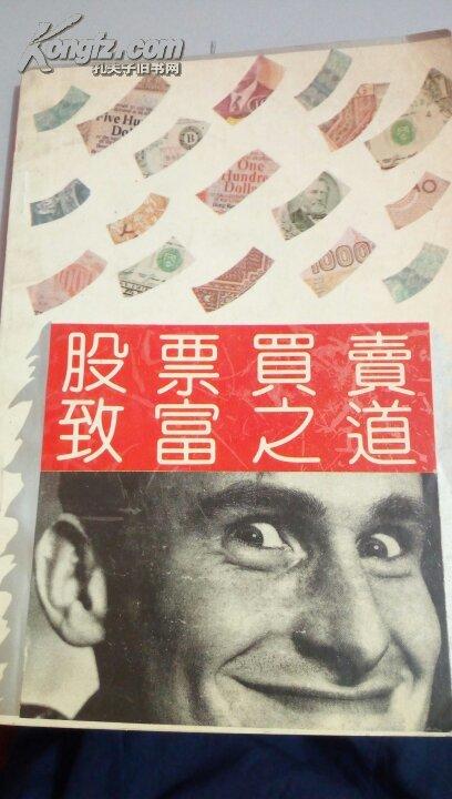 股票买卖致富之道 1992年一版一印