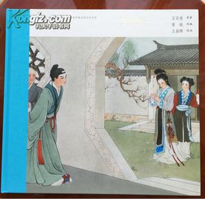 名家名作《西廂記》一版一印 有收藏卡