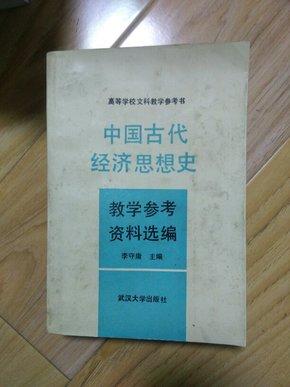 中国古代经济思想史 教学参考资料选编   李守庸签赠本           ---- 【包邮-挂】