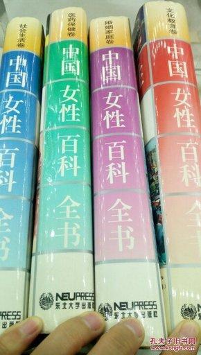 !78  (硬精装16开)   中国女性百科全书   (全四册) 1995年一版一印  仅印5000套