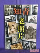 知青老照片+知青老照片:1968~1998 两册合售 一版一印 有私印,购书字迹,品相如图