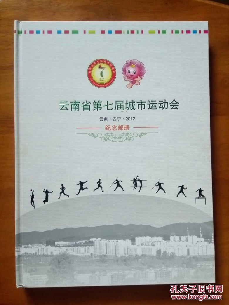云南省第七届城市运动会纪念邮册
