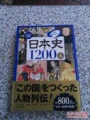 ビジュアル百科 日本史1200人1册でまるわかり! - 入泽 宣幸【著】