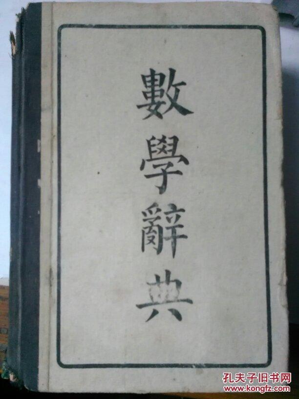数学辞典【民国三十七年增订八版】