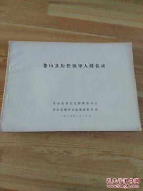 苍山县历任领导人姓名录  (1932.9-1984.7)  (山东省苍山县今为兰陵县)