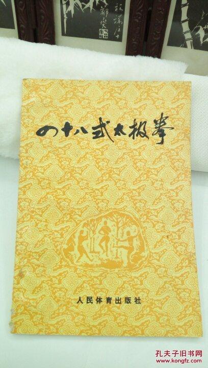 292   四十八式太极拳   人民体育出版社