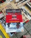 雪白血红:一名德军士兵的东线回忆录
