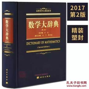 数学大辞典(第二版)王元主编 学数学手册工具书/含泛函分析组合数学几何学拓扑学微分几何概率论数理统计等