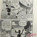 漫画奥林匹克--智商游戏6