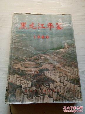 黑龙江年鉴.1986