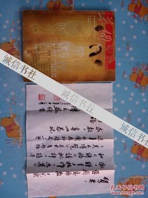 陈天然毛笔书信一张(本作品是陈天然写给贺敬之部长)此作品本店保真出售