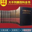 不列颠百科全书全套20册 国际中文修订版 大英百科全书